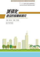 城镇化建设的保障房研究