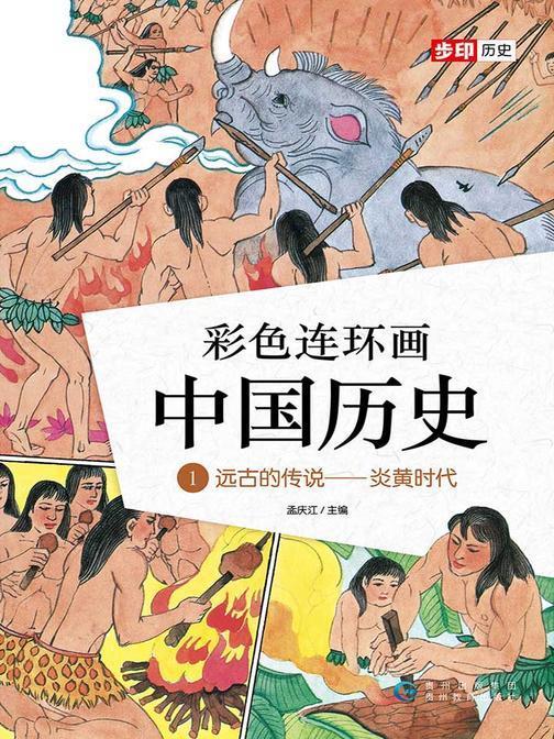彩色连环画中国历史1
