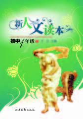 《新人文读本》初中1年级(下)(仅适用PC阅读)