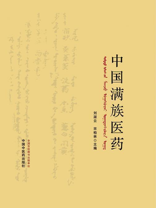 中国满族医药