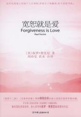 宽恕就是爱——张德芬推荐,奇迹课程大师费里尼经典著作,欧美畅销500万册(试读本)