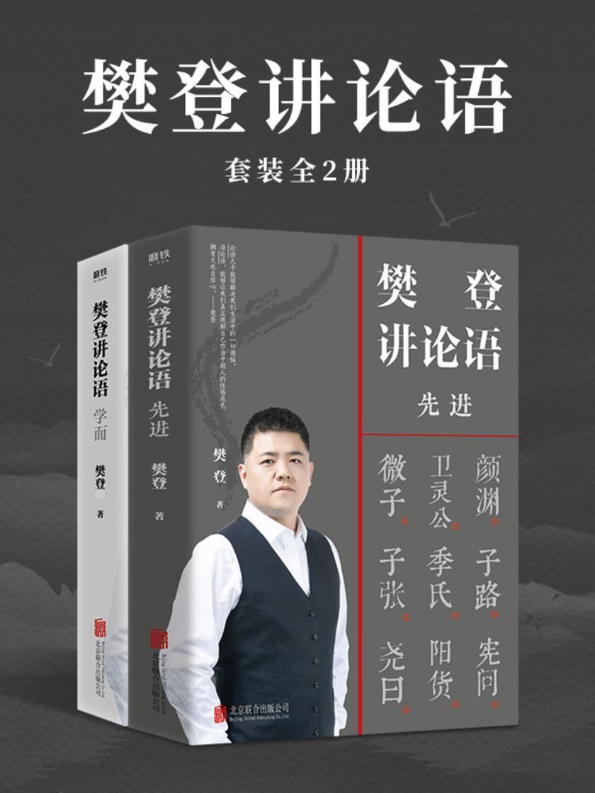 樊登讲论语:套装全2册