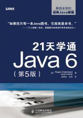 21天学通Java6(第5版)