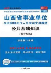 中公版2018山西省事业单位公开招聘工作人员考试专用教材公共基础知识