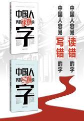 中国人容易读、写错的字套装(全二册)