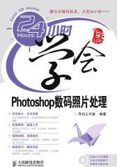 24小时学会Photoshop数码照片处理(附光盘)