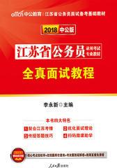 中公2018江苏省公务员录用考试专业教材全真面试教程