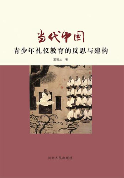 当代中国青少年礼仪教育的反思与建构