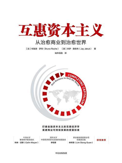 互惠资本主义:从治愈商业到治愈世界