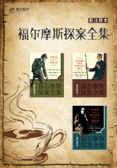 新注释本福尔摩斯探案全集(全三册)