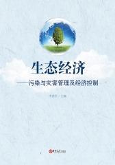 生态经济:污染与灾害管理及经济控制