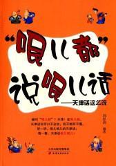 """""""哏儿都""""说哏儿话——天津话这么说"""