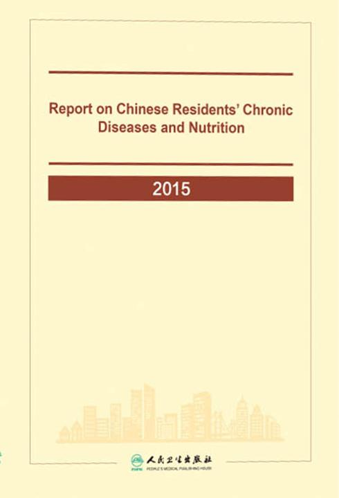 Report on Chinese Residents' Chronic Diseases and Nutrition 2015中国居民营养与慢性病状况报告(2