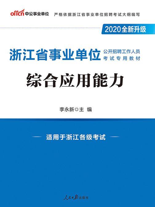 中公2020浙江省事业单位公开招聘工作人员考试专用教材综合应用能力(全新升级)
