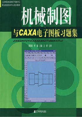 机械制图与CAXA电子图板习题集(仅适用PC阅读)