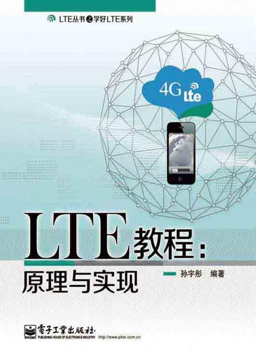 LTE教程:原理与实现
