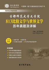 首都师范大学文学院813比较文学与世界文学历年真题及详解