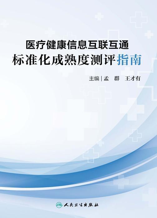 医疗健康信息互联互通标准化成熟度测评指南