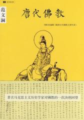 唐代佛教(试读本)