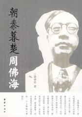 朝秦幕楚 周佛海(试读本)