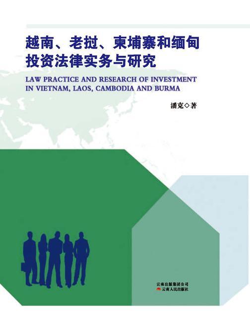 越南、老挝、柬埔寨和缅甸投资法律实务与研究