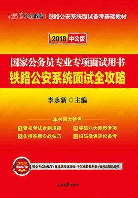中公版2018国家公务员专业专项面试用书铁路公安系统面试全攻略