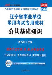 中公2018辽宁省事业单位录用考试专用教材公共基础知识