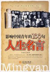 影响中国青年的100句人生名言(仅适用PC阅读)