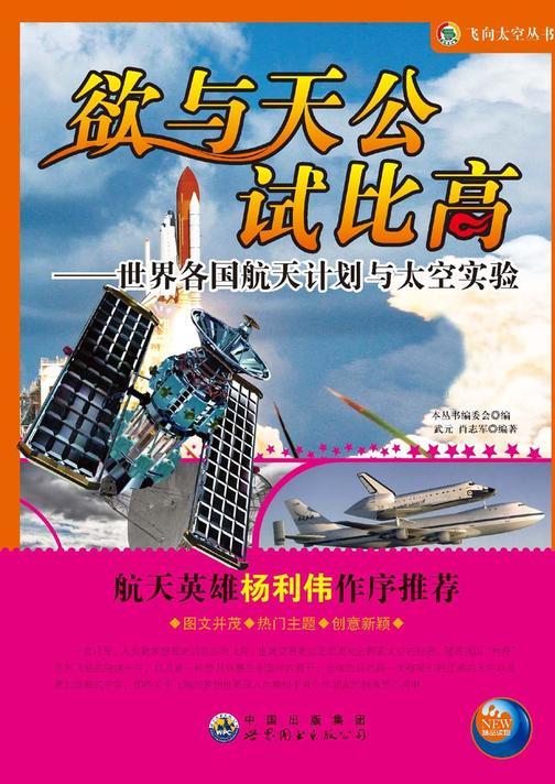 欲与天公试比高:世界各国航天计划与太空实验