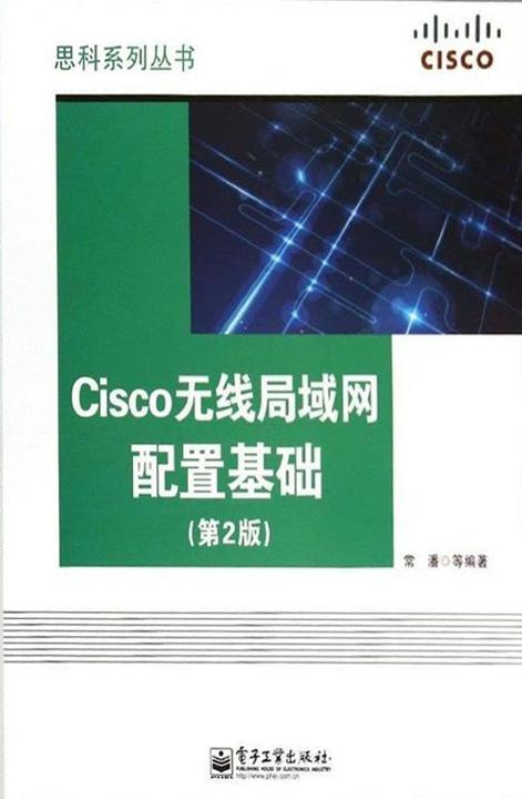 Cisco无线局域网配置基础(第2版)