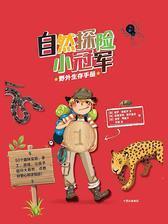 自然探险小冠军. 野外生存手册