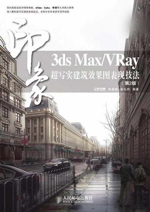 3dsMax、VRay印象超写实建筑效果图表现技法(第2版)