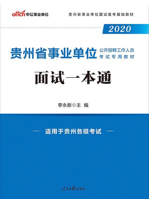 中公2020贵州省事业单位公开招聘工作人员考试专用教材面试一本通