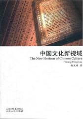 中国文化新视域(仅适用PC阅读)