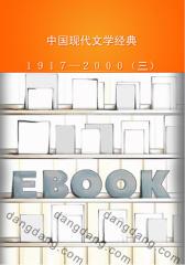 中国现代文学经典1917-2000(三)