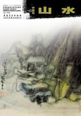 中国画·山水