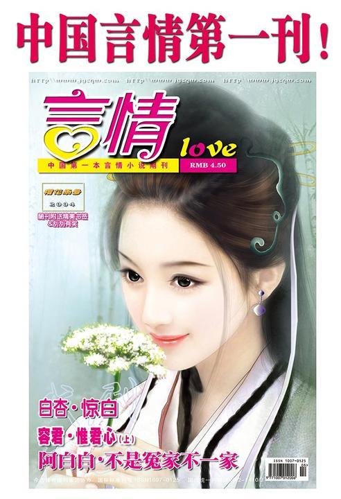 今古传奇·言情版(2004年第6期)(电子杂志)