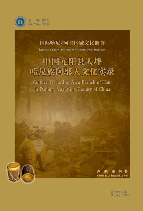 中国元阳县大坪哈尼族阿邬人文化实录(仅适用PC阅读)