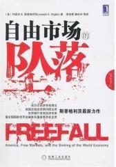 自由市场的坠落(试读本)