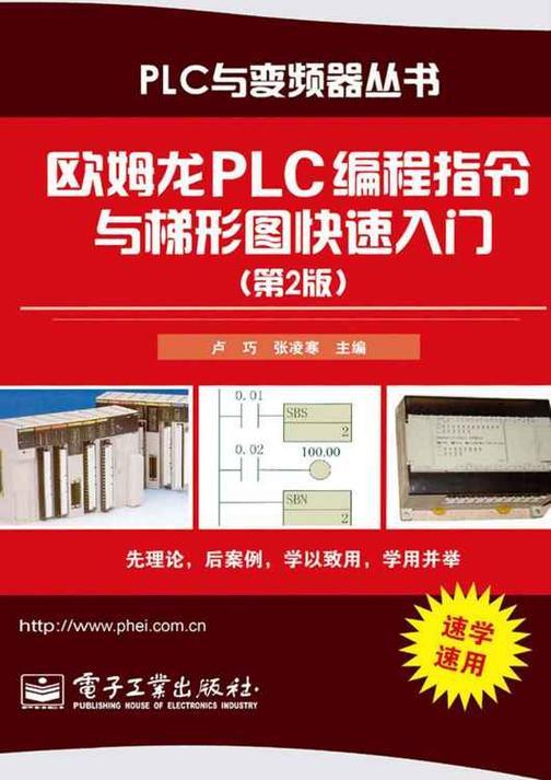 欧姆龙PLC编程指令与梯形图快速入门(第2版)