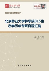 北京林业大学林学院815生态学历年考研真题汇编