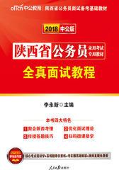 中公2018陕西省公务员录用考试专用教材全真面试教程