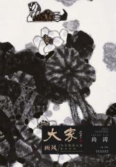 大家画风·当代国画大家教学研究——尚涛(仅适用PC阅读)
