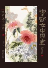 宰贤文中国画