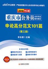 中公版2018重庆市公务员录用考试辅导教材申论高分范文101篇(第3版)