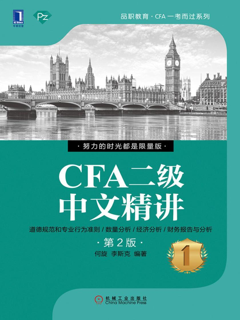 CFA二级中文精讲①第2版