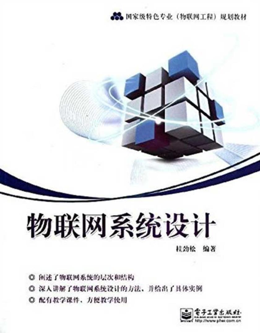 物联网系统设计