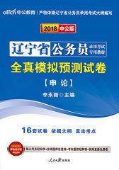 中公版2018辽宁省公务员录用考试专用教材全真模拟预测试卷申论
