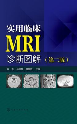 实用临床MRI诊断图解