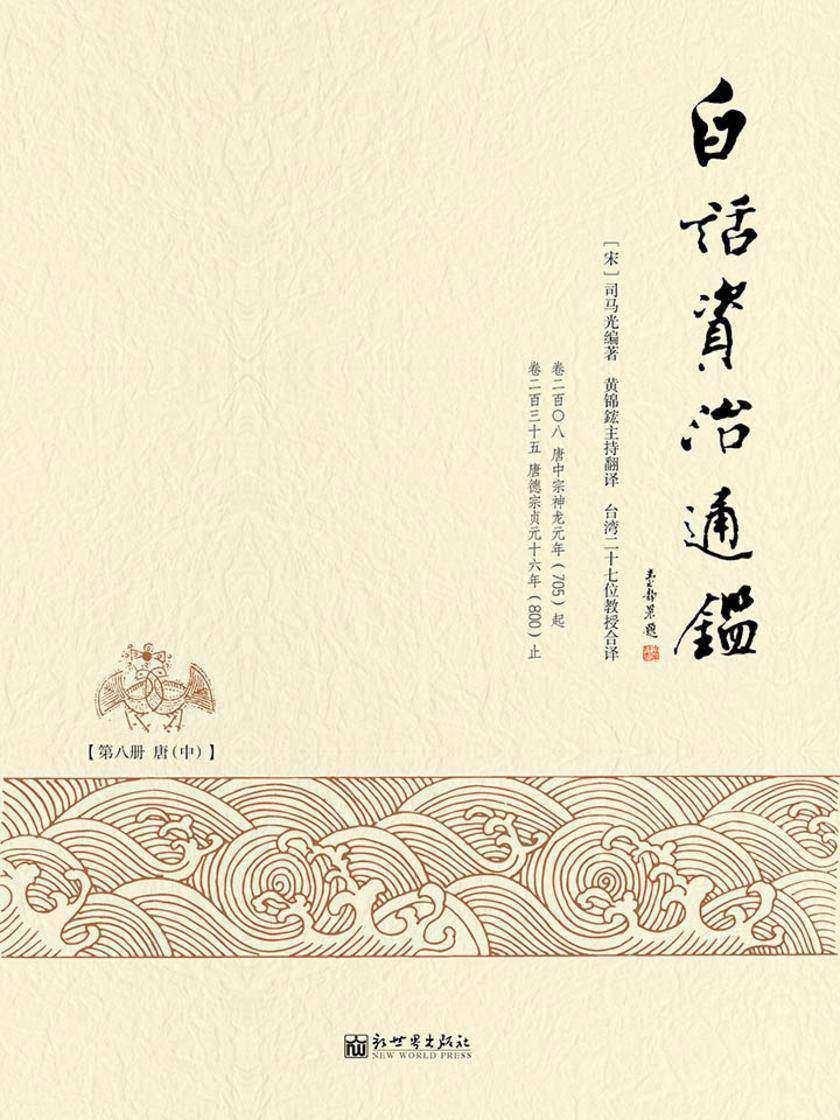 白话资治通鉴8